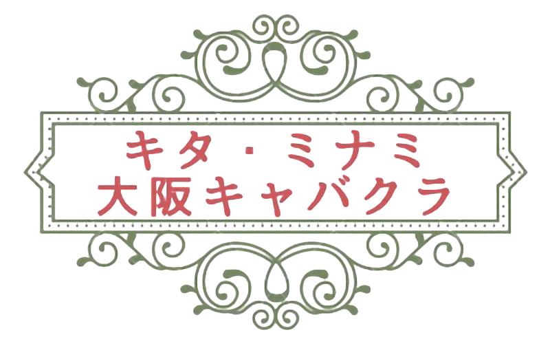 【キタ・ミナミ】大阪キャバクラ実習マニュアル&無料チュートリアル